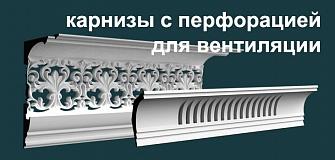Карнизы гипсовые с перфорацией для вентиляции