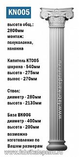 DK005 Колонна из гипса
